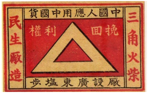 kong-chai-chi-rotulos-de-fosforos-vii