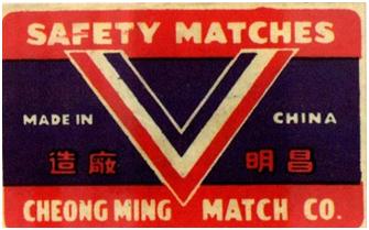 kong-chai-chi-rotulos-de-fosforos-xi