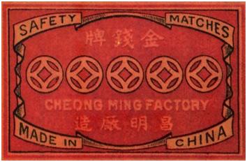 kong-chai-chi-rotulos-de-fosforos-xii