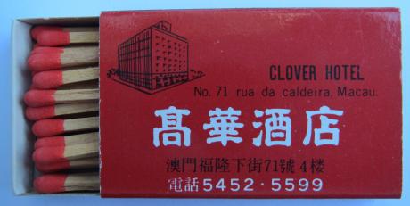 caixa-fosforos-hotel-clover-e-rest-lee-hong-kei-cabecas