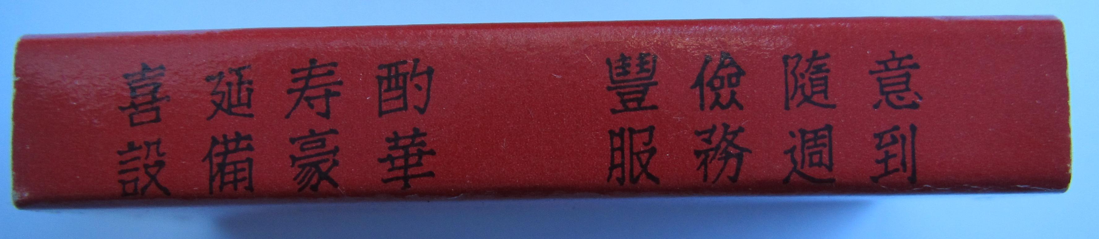 caixa-fosforos-hotel-clover-e-rest-lee-hong-kei-lado-superior