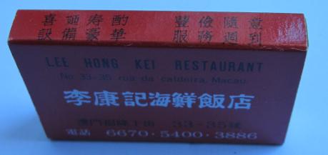 caixa-fosforos-hotel-clover-e-rest-lee-hong-kei-um-lado