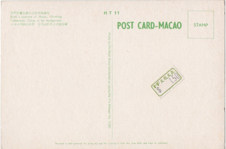 postal-chi-woon-kong-birds-eyeview-of-macau-verso