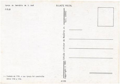 postal-jv-015-igreja-do-seminario-de-s-jose-1983-verso