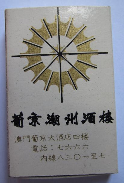 caixa-de-fosforos-restaurante-chiu-chow-i-verso