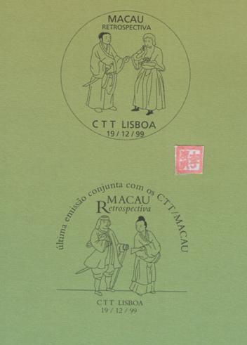 carimbos-1999-xii-19-macau-retrospectiva-ctt-lisboa