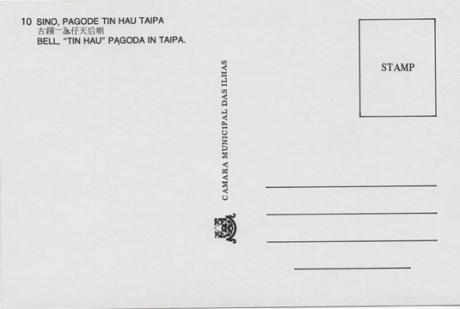 postais-pagodes-pormenores-n-o-10-sino-verso