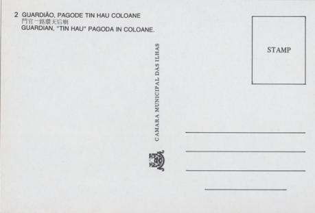 postais-pagodes-pormenores-n-o-2-guardiao-tin-hau-coloane-verso