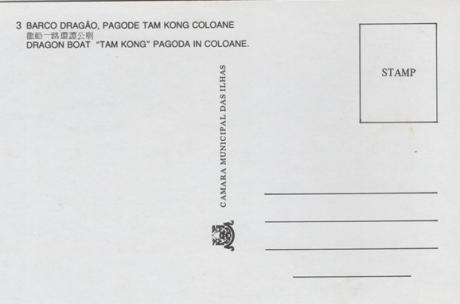 postais-pagodes-pormenores-n-o-3-barco-dragao-verso