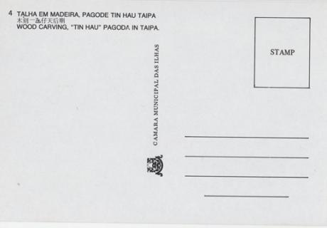 postais-pagodes-pormenores-n-o-4-talha-em-madeira-verso