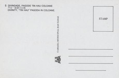 postais-pagodes-pormenores-n-o-5-divindade-verso