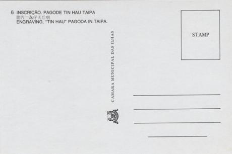 postais-pagodes-pormenores-n-o-6-inscricao-verso