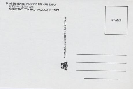 postais-pagodes-pormenores-n-o-9-assistente-verso