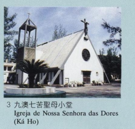 coloane-igreja-de-nossa-senhora-das-dores-ka-ho