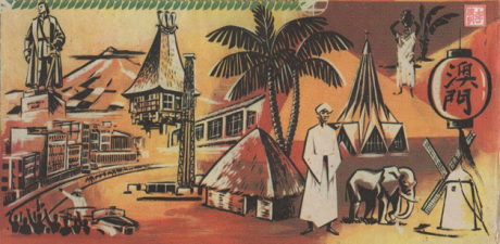 diario-da-manha-suplemento-de-9jul1966-capa-ii