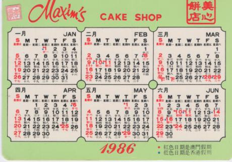 maxinms-cake-shop-1986