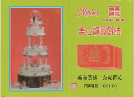 maxinms-cake-shop-1987