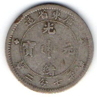 moeda-kwang-tung-province-ii