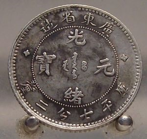 moeda-kwang-tung-province-iv