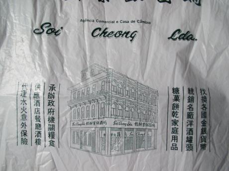 sacos-comerciais-soi-cheong-lga-iii